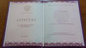uznet asia page uznet asia Купить Настоящий диплом