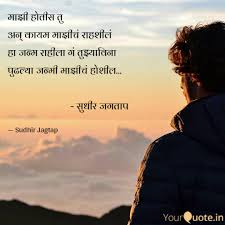 Best Punekar Quotes Status Shayari Poetry Thoughts Yourquote