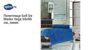 <b>Полотенце SOFI DE</b> MARKO Vega 50х90 см, синее