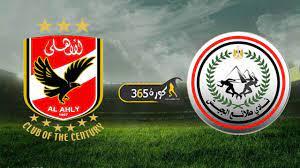 نتيجة مباراة الأهلي وطلائع الجيش اليوم في نهائي كأس السوبر المصري - كورة 365