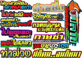 Thailand Sticker Design For Motorcycle Editable Design Template Thai Looks Motorcycle And Car