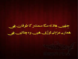 Urdu Motivational Poetry Motivational Shayari Urdu Motivational