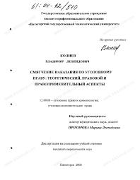 Диссертация на тему Смягчение наказания по уголовному праву  Диссертация и автореферат на тему Смягчение наказания по уголовному праву теоретический правовой и