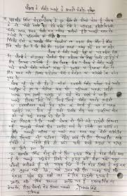 Punjabi Language File Handwriting Specimen Of Punjabi Language Writer Gurbhajan Gill
