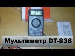 <b>Мультиметр DT</b>-838 - YouTube