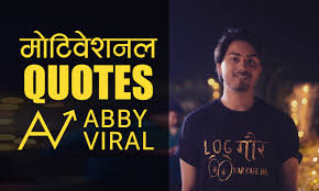 Motivational And Inspirational Quotes In Hindi By Abby Viral