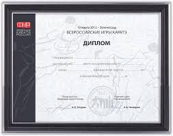 Печать дипломов и грамот Казань diplom4