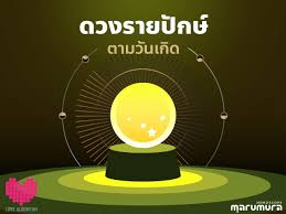 ดวงรายปักษ์ 1 - 16 กุมภาพันธ์ 2564 คนที่เกิดวันจันทร์