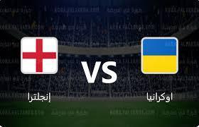 بث مباشر انجلترا واوكرانيا يلا شوت | الشوط الثاني | مشاهدة مباراة انجلترا  واوكرانيا بث مباشر اليوم في ربع نهائي اليورو 2020 - كورة في العارضة