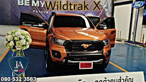 Ford Ranger Wildtrak X รีวิวฟอร์ดเรนเจอร์ X 2020 - 2021 080 532 3563 จารึก  ford autocar - ข้อมูลรถ.com