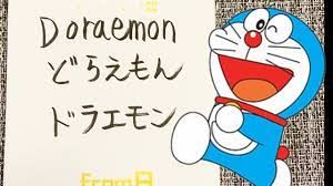 How to write DORAEMON Character names in Japanese - YouTube