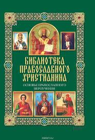 Основы православного вероучения П Е Михалицын