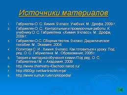 Контрольная работа Углеводы Химия Контрольная углеводы химия