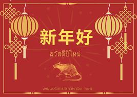 วันตรุษจีน ของที่ใช้ไหว้ในวันตรุษจีน ความหมายของอาหารที่ใช้ไหว้ในวันตรุษจีน  รวมคำอวยพรในวันตรุษจีน