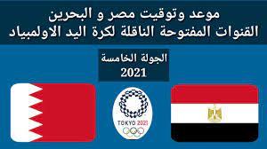 ملخص كامل اهداف مباراة مصر اليوم والبحرين 30-20 مصر تسحق البحرين في  اولمبياد طوكيو وتالق الهنداوي
