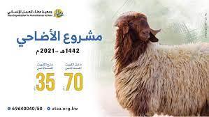 مشروع الأضاحي 1442 هـ -2021 م - جمعية عطاء الإنسانية الخيرية