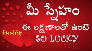 Best Friendship Day Quotations In Telugu Telugu Inspirational Quotes