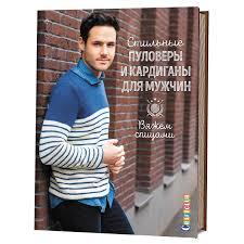 <b>Стильные пуловеры и кардиганы</b> для мужчин. Вяжем спицами