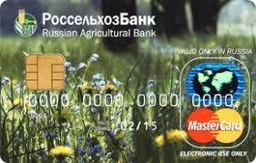 Организация кредитования в Россельхозбанке