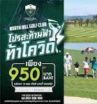 North Hill Golf Club - Home | Facebook