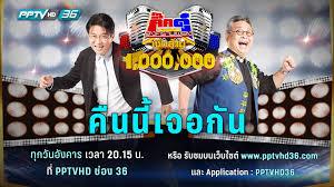 PPTV HD 36 - กิ๊กดู๋สงครามเพลงเงินล้าน   คืนนี้เจอกันที่ PPTVHD36