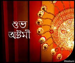Subho maha Astami In Bengali