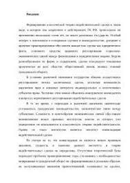 Оферта Заключение договора курсовая по праву скачать бесплатно  Институт конвалидации диплом 2010 по теории государства и права скачать бесплатно купля договоры гражданский применение нормы