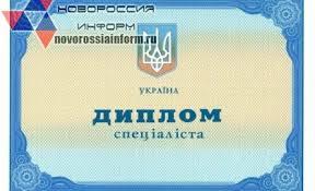 Многие страны прекратили признавать украинские медицинские дипломы  Многие страны прекратили признавать украинские медицинские дипломы