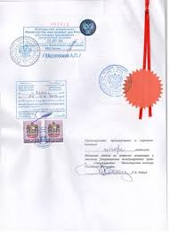 Легализация диплома для ОАЭ Документ Легализация диплома для ОАЭ