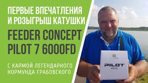 <b>Катушка Feeder Concept Pilot</b> 7 6000FD : быстрый обзор и ...