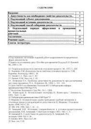 Доказательства в уголовном процессе курсовая по уголовному праву и   дознаватель экспертиза показаний осмотр документов изнасилования УПК процессуальный доказательственная Дипломные работы из Уголовное право