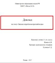 Как оформить титульный лист доклада в школе образец и правила  Указываем тип работы Доклад и пишем тему