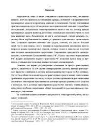 Договор аренды транспортных средств Курсовая Курсовая Договор аренды транспортных средств 3