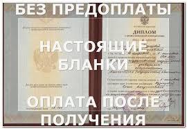 Купить диплом о высшем образовании Белгород Продажа дипломов о высшем образовании в Белгороде