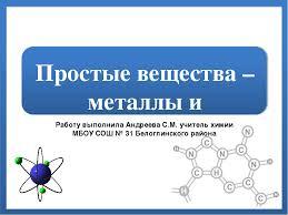 Презентация по химии на тему Простые вещества металлы и  слайда 1 Простые вещества металлы и неметаллы Работу выполнила Андреева С М учитель