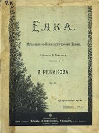 Купить: Владимир Иванович Ребиков <b>Вальс</b> роз [из балета]
