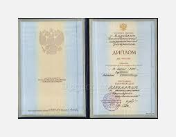 Купить диплом РГТЭУ Российского государственного торгово  Диплом об окончании РГТЭУ с 1997 по 2003 года Бланк Гознак