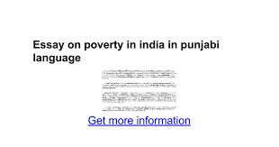essay on poverty in in punjabi language google docs