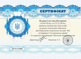 Документы Дипломы Сертификаты Свидетельства курсов по  Документы Диплом Свидетельство Сертификат Младшая медицинская сестра
