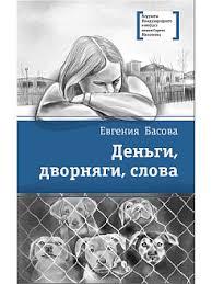 Купить <b>художественную</b> литературу для детей в интернет ...