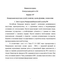 Контрольная работа № по Финансовому праву Вариант №  Контрольная работа №1 по Финансовому праву Вариант №7 07 12 16
