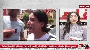 القاهرة 24 - دموع وصراخ وفرحة.. ردود أفعال متباينة في اليوم الأول من امتحانات  الثانوية العامة