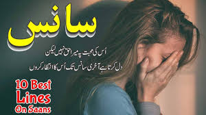 Best Motivational Quotes On Saans In Urdu Hindi Life Changing Quotes With Images 2019