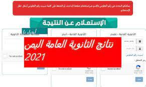 إليكم نتائج الثانوية العامة اليمن بحث بالاسم 2021 وزارة التربية والتعليم  نتائج الامتحانات res-ye.net - أخبارنا