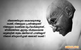 List Of Malayalam Inspiring Quotes 40 Inspiring Quotes Pictures Simple Disability Malayalam Quotes