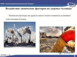 Презентация на тему РЕФЕРАТ Тема Влияние химических и  6 Воздействие химических факторов на здоровье человека