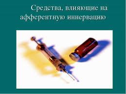 средства влияющие на афферентную иннервацию Лекарственные средства влияющие на афферентную иннервацию