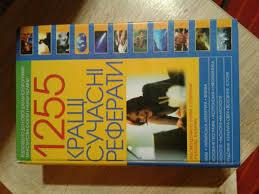 Продам книгу кращі сучасні реферати грн Книги журналы  Продам книгу кращі сучасні реферати Бурлачья Балка изображение 1