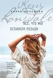 <b>Прошлым летом</b> | <b>Лонсдейл</b> К. | 978-5-04-104110-6 | купить книгу