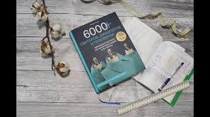 """Книга <b>М</b>. <b>Липман</b> """"<b>6000</b>+ <b>свитеров</b>, джемперов и пуловеров ..."""